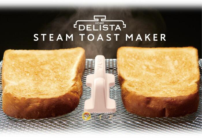 スチームトーストメーカー:イメージ