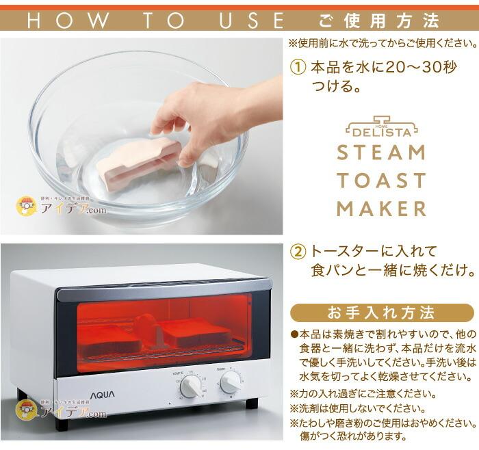 スチームトーストメーカー:ご使用方法
