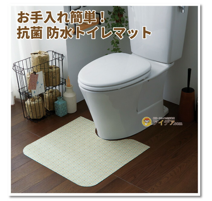 お手入れ簡単トイレマット レギュラー:お手入れ簡単 抗菌 防水トイレマット