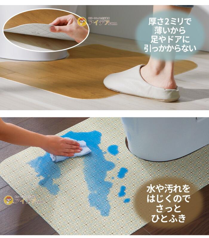お手入れ簡単トイレマット レギュラー:水や汚れをはじくのでさっとひとふき