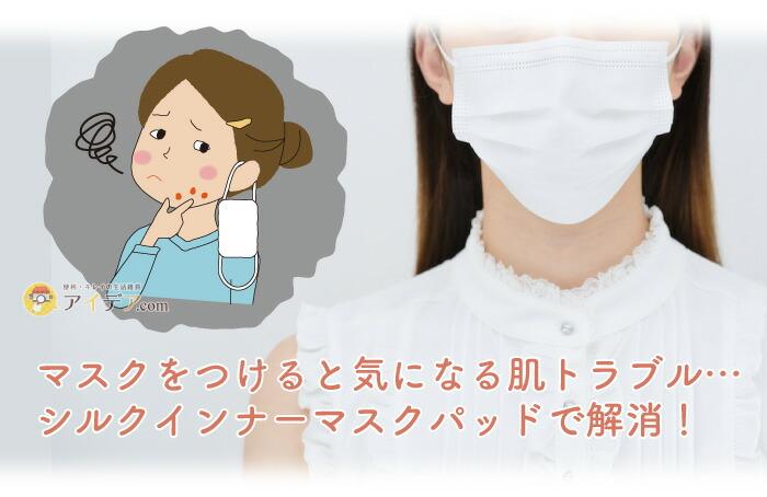 シルクインナーマスクパッド:マスクをつけると気になる肌トラブル…