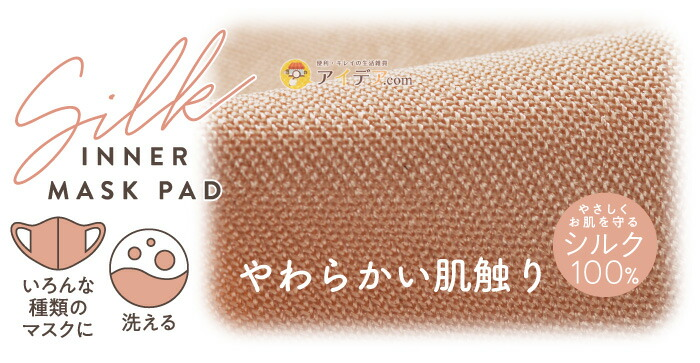 シルクインナーマスクパッド:やわらかい肌触り