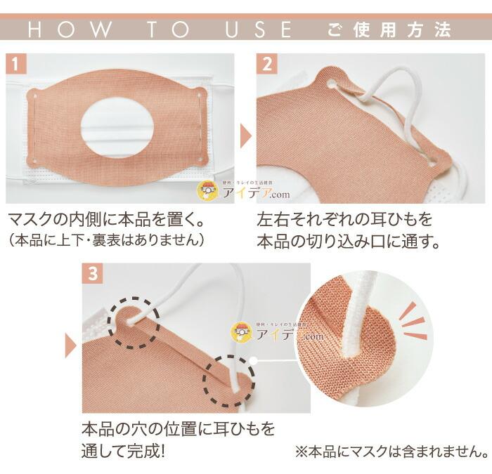 シルクインナーマスクパッド:ご使用方法