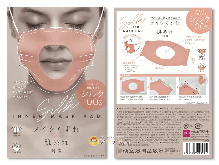 シルクインナーマスクパッド:パッケージ