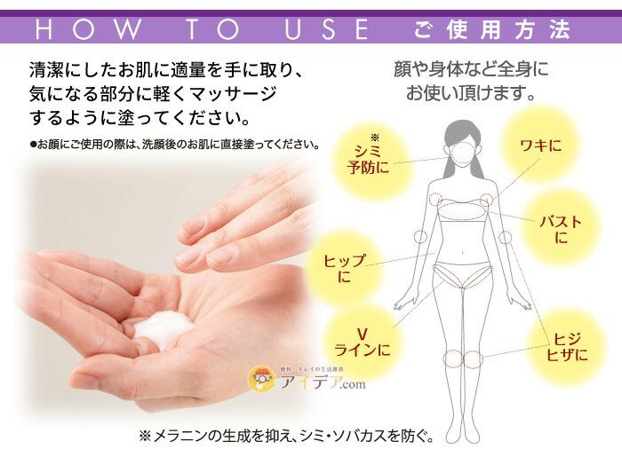 薬用ホワイトニングクリーム シミレスモイスティ:ご使用方法