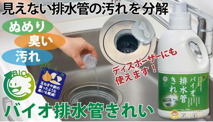 バイオ排水管きれい[コジット]