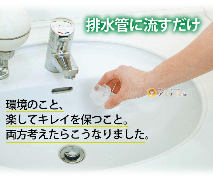バイオ排水管きれい 詰め替え用:環境のこと・楽してきれいを保つこと、両方考えたらこうなりました。