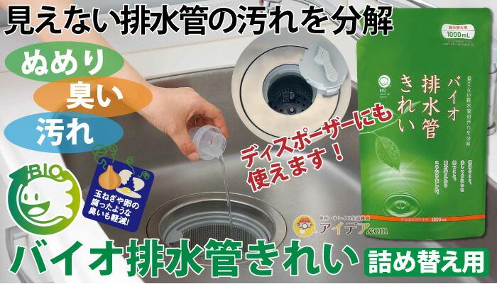 バイオ排水管きれい 詰め替え用[コジット]