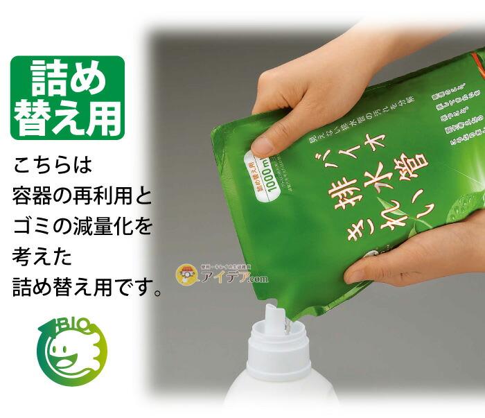 バイオ排水管きれい 詰め替え用:詰め替え用です