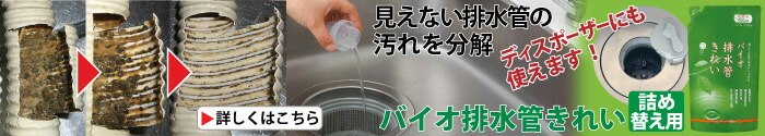 バイオ排水管きれい 詰め替え用