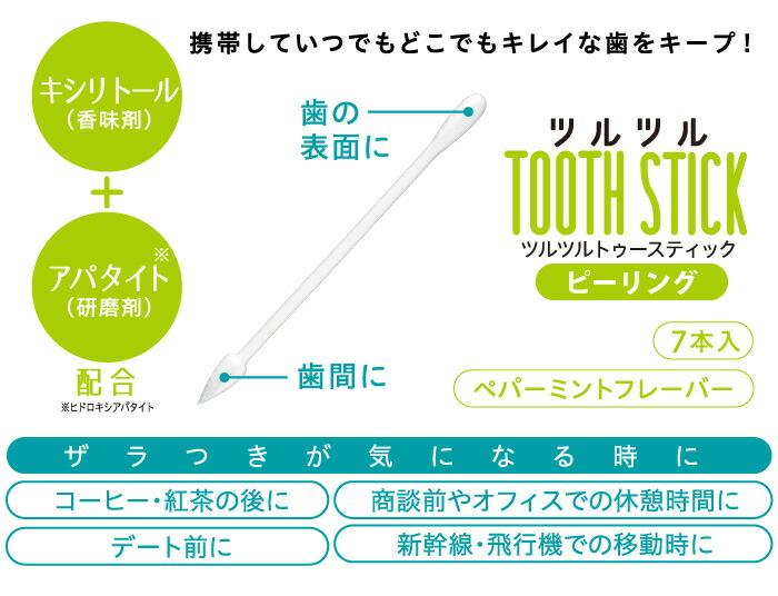 ツルツルトゥースティック ピーリング:携帯していつでもどこでもキレイな歯をキープ!