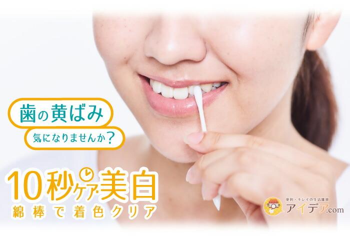 ツルツルトゥースティック ホワイトニング:歯のザラつき、気になりませんか?