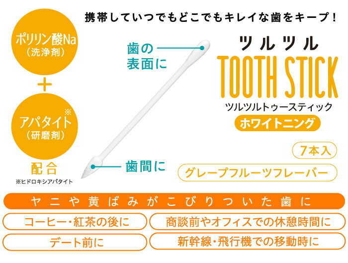 ツルツルトゥースティック ホワイトニング:携帯していつでもどこでもキレイな歯をキープ!