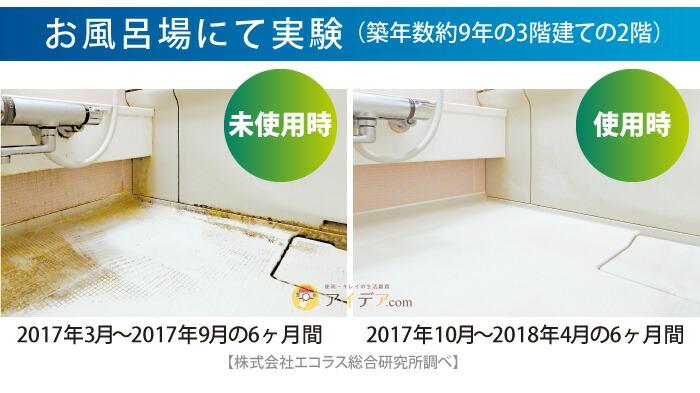 ハイパワーバイオ お風呂のカビきれい:お風呂場にて実験