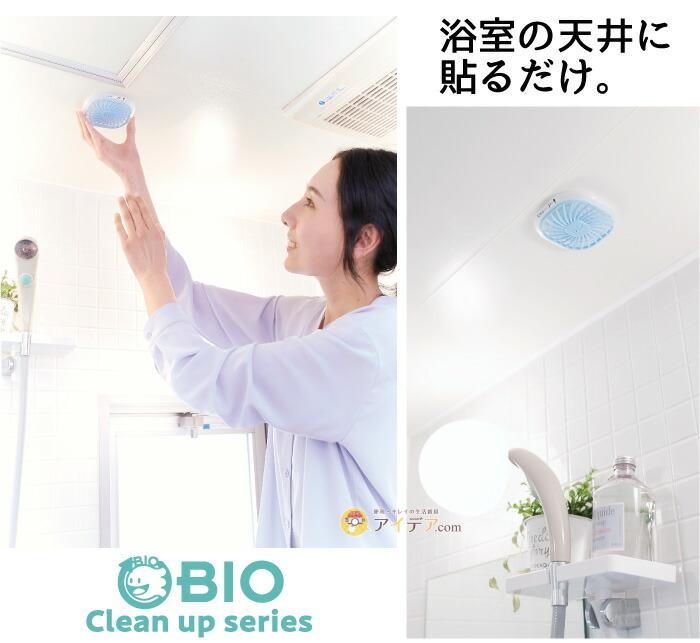 ハイパワーバイオ お風呂のカビきれい:浴室の天井に貼るだけ