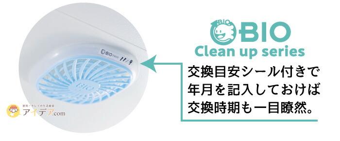 ハイパワーバイオ お風呂のカビきれい:交換目安シール