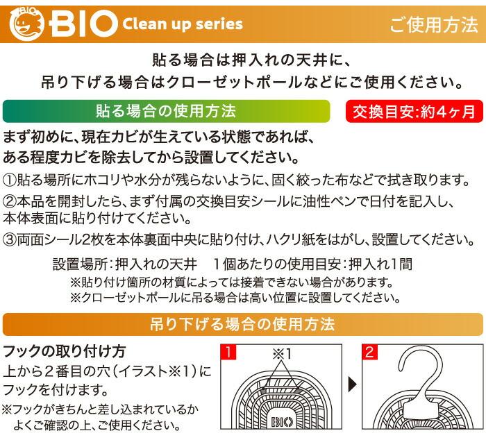 ハイパワーバイオ 押入れのカビきれい:ご使用方法