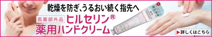 ヒルセリン 薬用ハンドクリーム