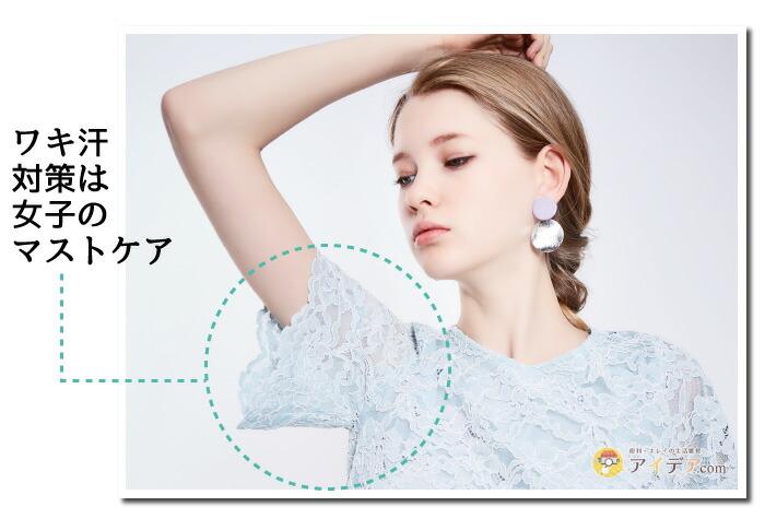 3Dサラクリアクロスフィッティ:ワキ汗対策は女子のマストケア
