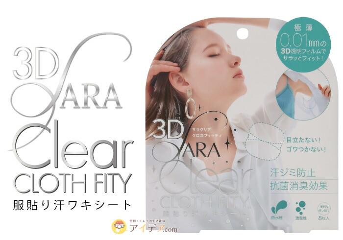 3Dサラクリアクロスフィッティ:パッケージ