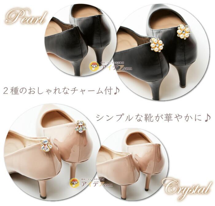 ジュエルゲルフィット パンプスクッション:シンプルな靴が華やかに