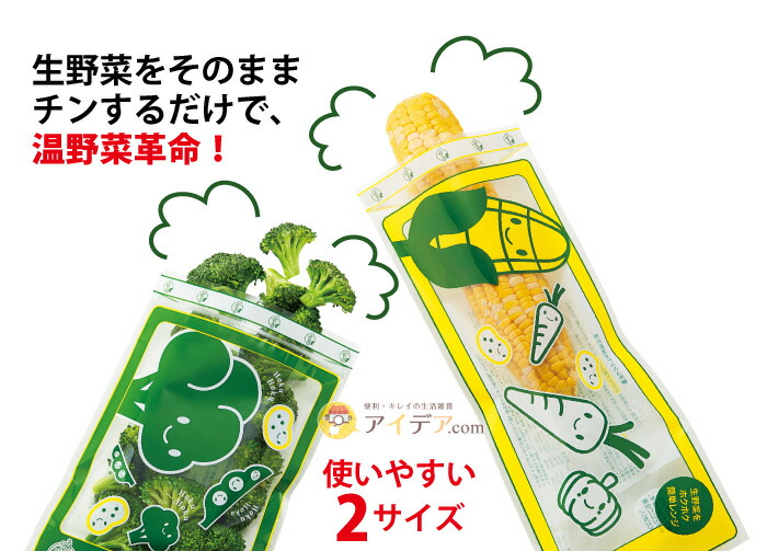 ベジホクちゃん ロング・ショート 各4枚入:生野菜をそのままチンするだけ