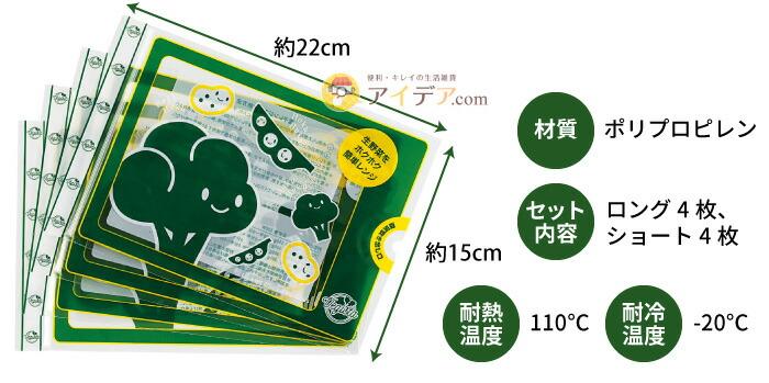 ベジホクちゃん ロング・ショート 各4枚入:サイズ