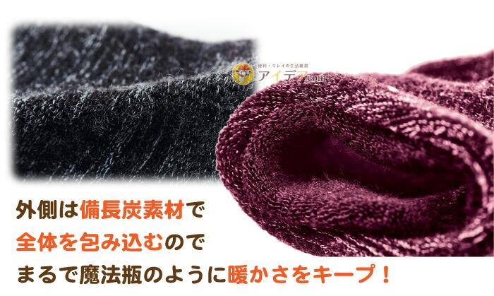 備長炭ホームソックス 足首ロング:備長炭素材使用