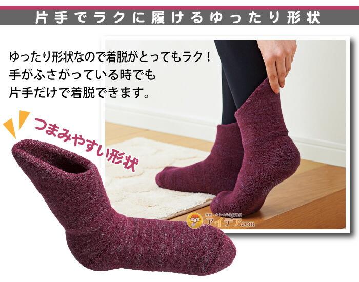 備長炭ホームソックス 足首ロング:片手で履けるゆったり形状