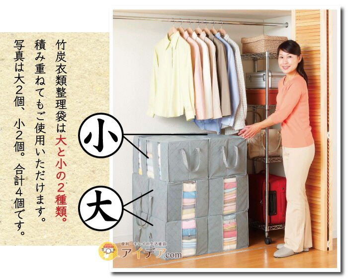 竹炭衣類整理袋・小:大と小