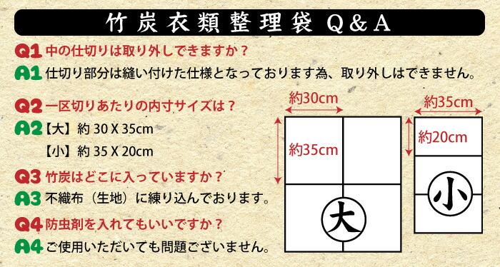 竹炭衣類整理袋・小:Q&A