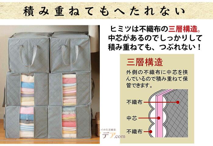 竹炭衣類整理袋・小:山三層構造