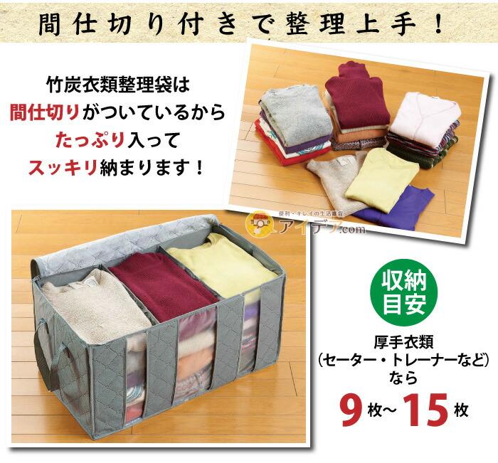 竹炭衣類整理袋・小:間仕切り付きで整理上手