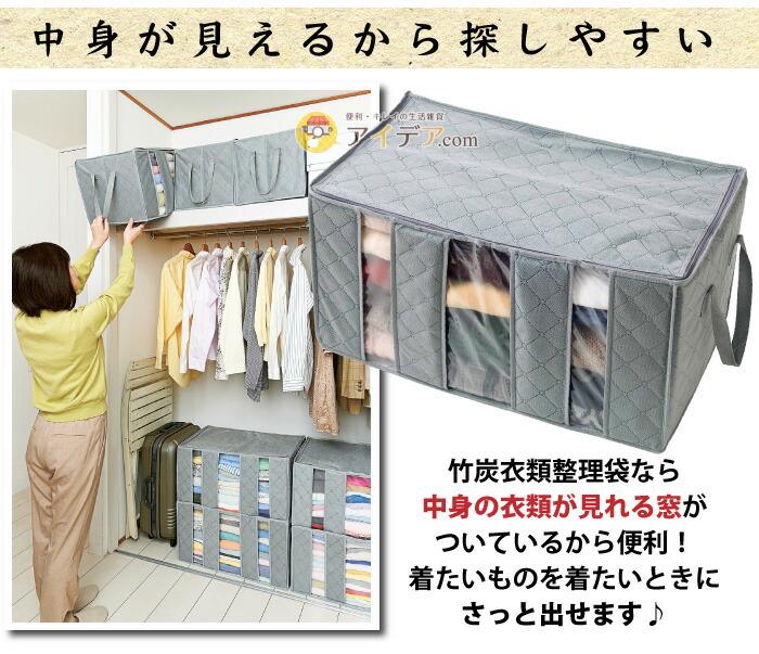 竹炭衣類整理袋・小:中身が見える窓付き