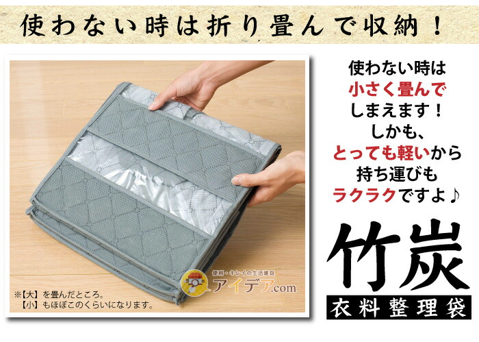 竹炭衣類整理袋・小:折り畳める