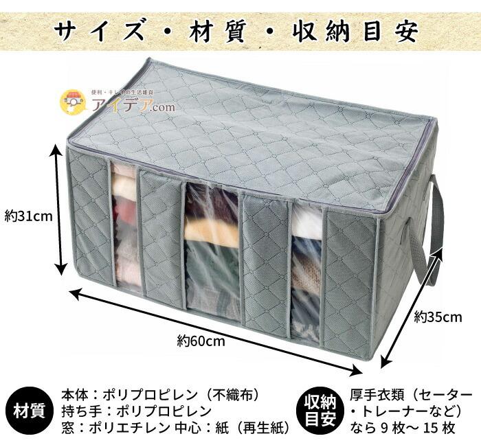 竹炭衣類整理袋・小:サイズ