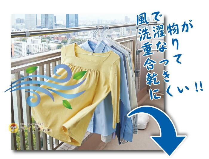 ハンガーすべらな〜い!:風で洗濯物が重なり合って乾きにくい