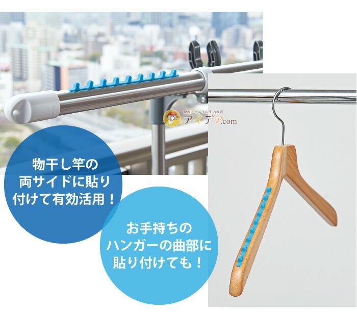 ハンガーすべらな〜い!:特徴