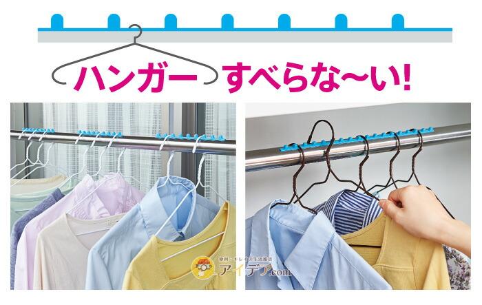 ハンガーすべらな〜い!:イメージ