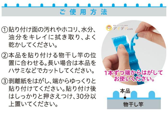 ハンガーすべらな〜い!:ご使用方法