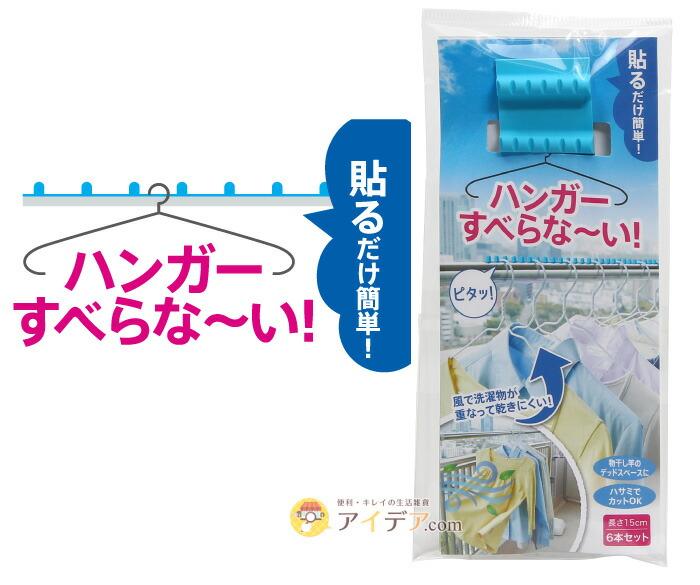 ハンガーすべらな〜い!:パッケージ