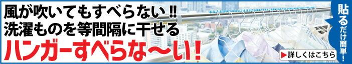 ハンガーすべらな〜い!