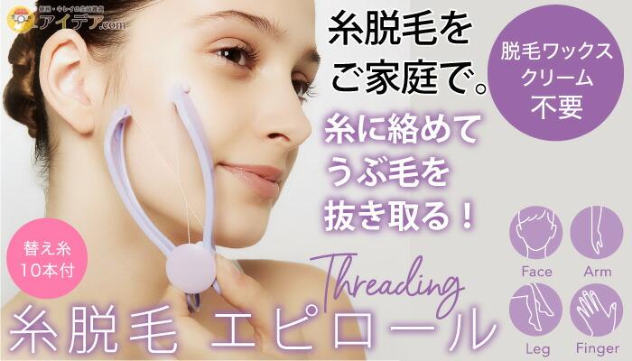 糸脱毛 エピロール[コジット]