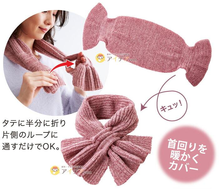 通すだけ華やかニットマフラー:首回りを暖かくカバー