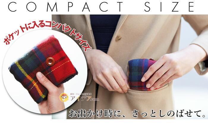 ポケットインmixスヌード:ポケットに入るコンパクトサイズ