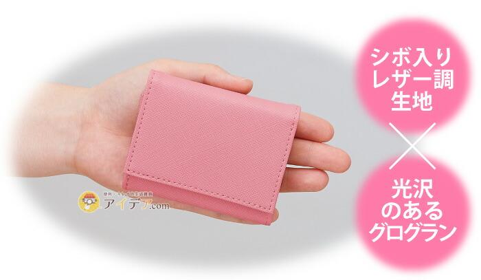 すっきり収まる手のり財布:シボ入りレザー調生地、光沢のあるグログラン