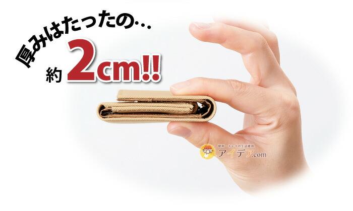 すっきり収まる手のり財布:厚み2cm