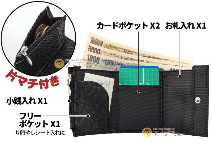 すっきり収まる手のり財布:片マチ付き