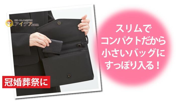 すっきり収まる手のり財布:冠婚葬祭に