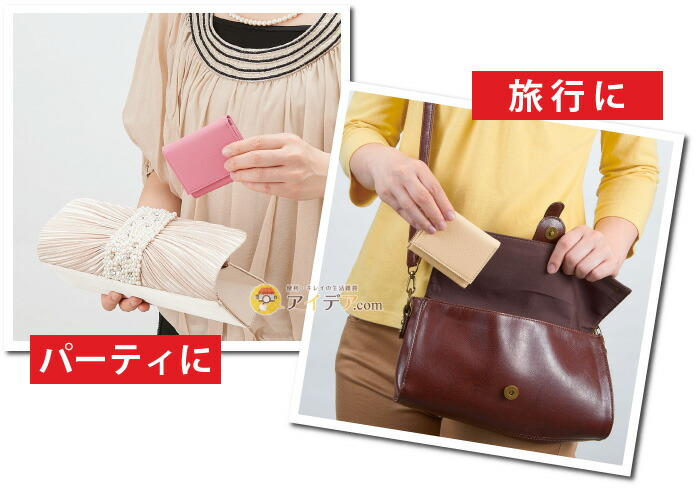 すっきり収まる手のり財布:パーティーに 旅行に